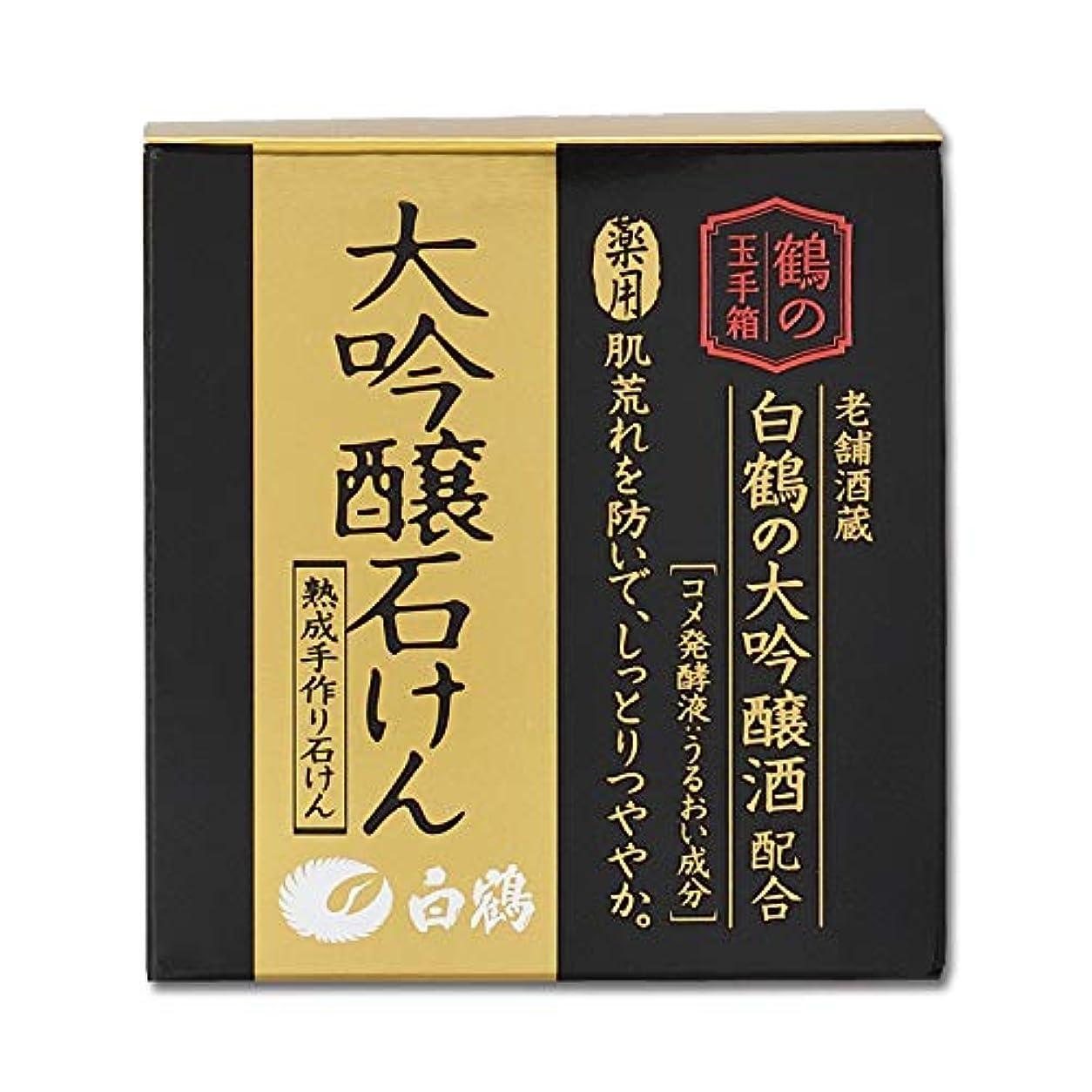 刺繍飛行場宣言白鶴 鶴の玉手箱 薬用 大吟醸石けん 100g (医薬部外品)