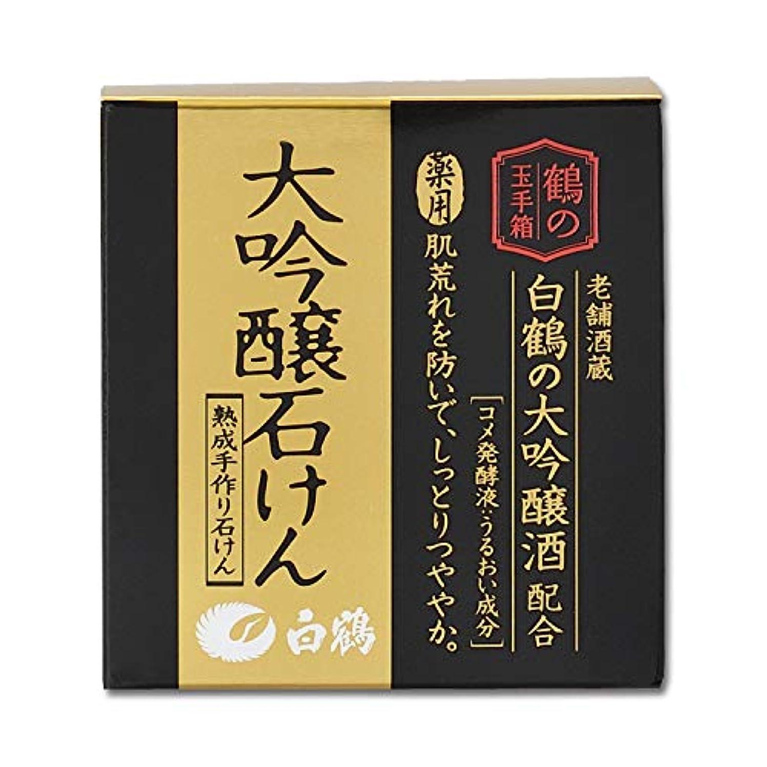 飛躍鷹前置詞白鶴 鶴の玉手箱 薬用 大吟醸石けん 100g (医薬部外品)