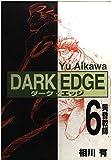 Dark edge 6 (電撃コミックス)