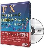 FXプロトレード自動化テクニック ライントレード自動化編
