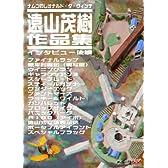 遠山茂樹作品集・インタビュー後編(資料系同人誌/B5判/258ページ)