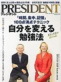 PRESIDENT (プレジデント) 2014年 9/1号 [雑誌]