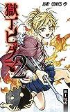 獄丁ヒグマ 2 (ジャンプコミックス)