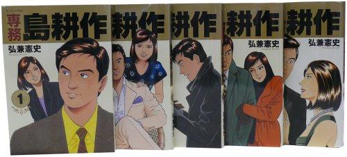 専務島耕作 全5巻 完結コミックセット(モーニングKC)の詳細を見る