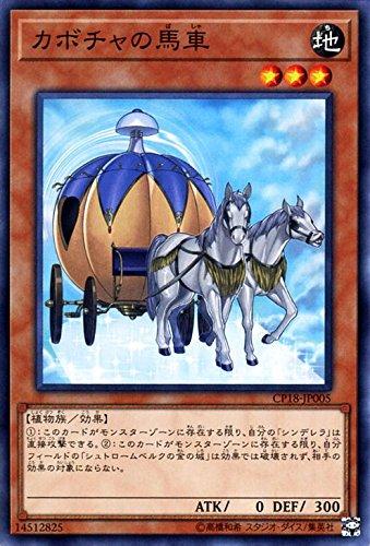 カボチャの馬車 ノーマル 遊戯王 コレクターズパック2018 cp18-jp005