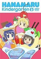 はなまる幼稚園3 [DVD]