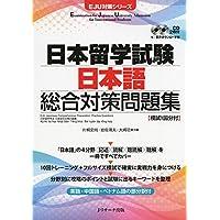 日本留学試験 日本語 総合対策問題集 (EJU対策シリーズ)