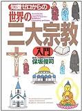 知識ゼロからの世界の三大宗教入門