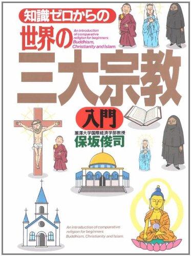 知識ゼロからの世界の三大宗教入門の詳細を見る