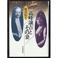 高峰譲吉とその妻