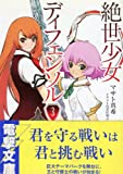絶世少女ディフェンソル (3) (電撃文庫 (1293))
