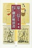原三信と日本最古の翻訳解剖書