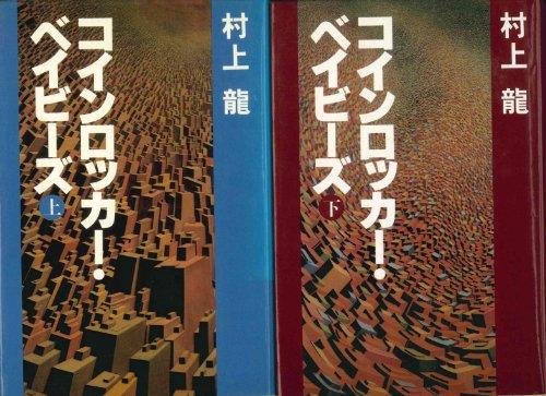 コインロッカー・ベイビーズ(上・下) (1980年)