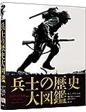 兵士の歴史 大図鑑