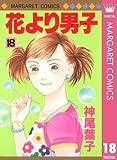 花より男子 18 (マーガレットコミックスDIGITAL)