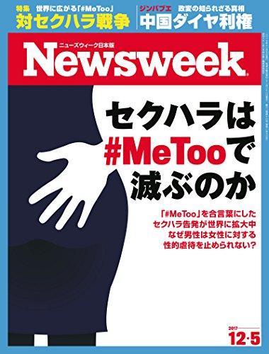 週刊ニューズウィーク日本版 「特集:セクハラは#Me Tooで滅ぶのか」〈2017年12月5日号〉 [雑誌]