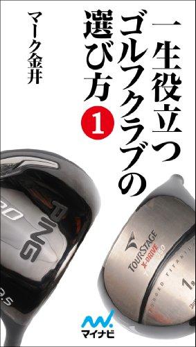 一生役立つゴルフクラブの選び方: 第一巻...