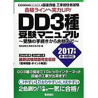 工事担任者試験 DD3種受験マニュアル―受験の手続きから合格まで〈2017年版〉