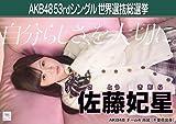【佐藤妃星】 公式生写真 AKB48 Teacher Teacher 劇場盤特典