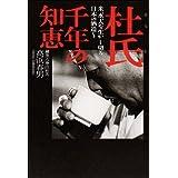 杜氏千年の知恵―米、水、人を生かし切る日本の酒造り
