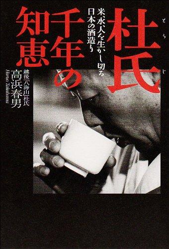 杜氏千年の知恵―米、水、人を生かし切る日本の酒造りの詳細を見る
