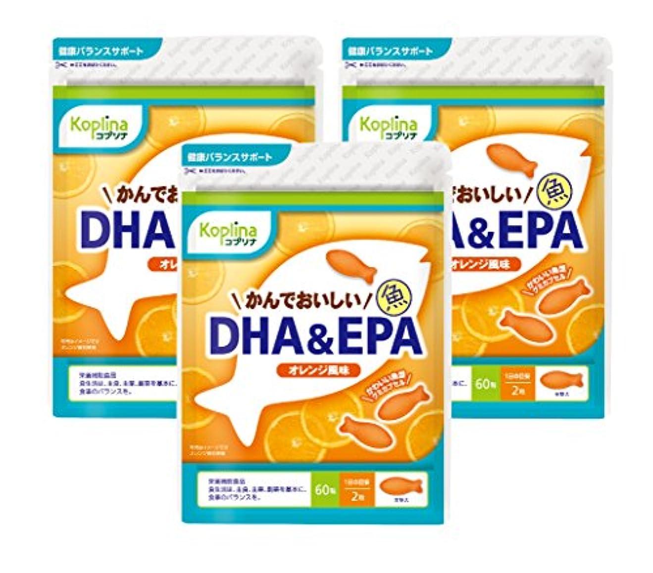 協定粘り強い蓋かんでおいしい魚DHA&EPA 60粒(オレンジ風味)日本国内製造 チュアブルタイプ (1) (3)