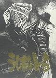 【Amazon.co.jp限定】うしおととら 第4巻(全巻購入特典:「全巻収納BOX」引換シリアルコード付) [Blu-ray]