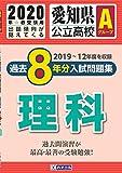愛知県公立高校Aグループ過去8年分入試問題集理科 2020年春受験用