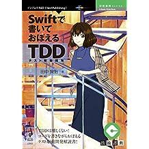 Swiftで書いておぼえるTDD (技術書典シリーズ(NextPublishing))