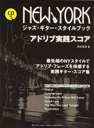 NEW YORK ジャズ・ギター・スタイルブック アドリブ実践スコア 【CD付】