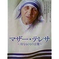 マザー・テレサ ~母なるひとの言葉~