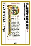 中世思想原典集成 精選1 ギリシア教父・ビザンティン思想 (平凡社ライブラリー0874)