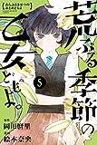 荒ぶる季節の乙女どもよ。(5) (週刊少年マガジンコミックス)