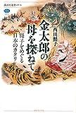 金太郎の母を探ねて 母子をめぐる日本のカタリ (講談社選書メチエ)