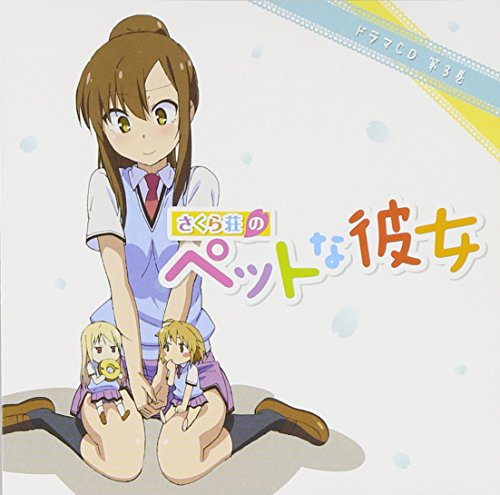 TVアニメ 「 さくら荘のペットな彼女 」 ドラマCD 第3巻
