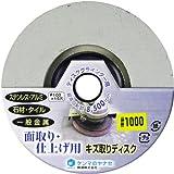 ヤナセ キズ取りディスク #1000 PV15