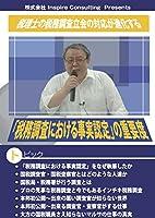 「税務調査における事実認定」の重要度 [DVD]