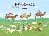 トヤのひっこし (世界傑作絵本シリーズ)