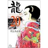 龍 20 (小学館文庫 むA 40)