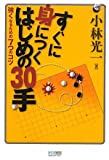 マイコミ囲碁ブックス すぐに身につく はじめの30手 ~強くなるための7つのコツ~