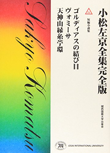 小松左京全集完全版 21 ゴルディアスの結び目/ヴォミーサ/天神山縁糸苧環