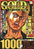 GOLD 裏社会成り上がり編 (ヤングキングベスト廉価版コミック)