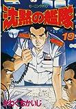沈黙の艦隊(19) (モーニングコミックス)