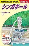 D20 地球の歩き方 シンガポール 2018~2019の表紙