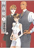 輝夜姫 8 (白泉社文庫)