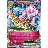ポケモンカードゲームXY MディアンシーEX/XY-P プロモーション/シングルカード