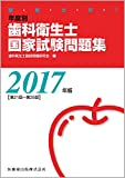 徹底分析! 年度別歯科衛生士国家試験問題集2017年版