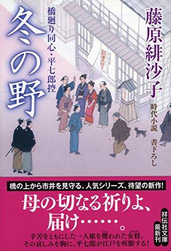冬の野 橋廻り同心・平七郎控12 (祥伝社文庫)の詳細を見る