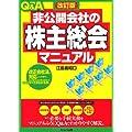 Q&A非公開会社の株主総会マニュアル【改訂版】