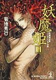 妖魔姫(ようまき)(2) 光文社文庫